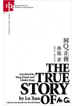 The True Story of Ah Q 阿Q正傳