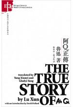 The True Story of Ah Q 阿Q正傳