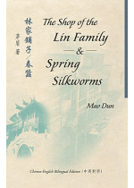 The Shop of the Lin Family & Spring Silkworms 林家鋪子 / 春蠶