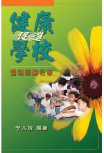 健康促進學校