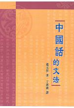 中國話的文法(增訂版)