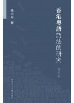 香港粵語語法的研究 (增訂版)