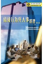 組織行為與人事管理(第三版)