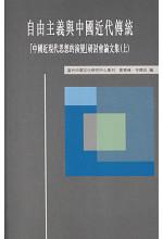 自由主義與中國近代傳統