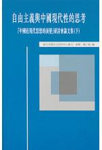 自由主義與中國現代性的思考