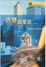 香港商業法(第三版)