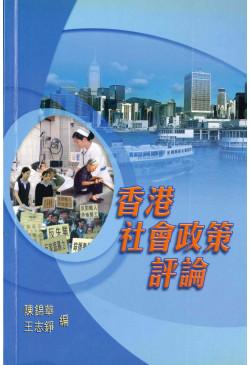 香港社會政策評論