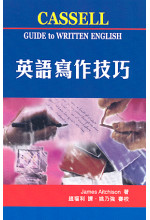 英語寫作技巧 Cassell Guide to Written English