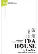 Teahouse 茶館