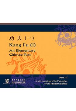 Kung Fu (I) 功夫