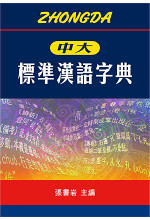Zhongda 標準漢語字典