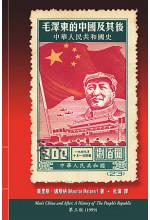 毛澤東的中國及其後