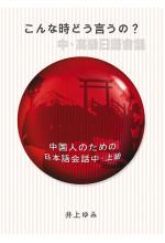 中、高級日語會話(附2CD)