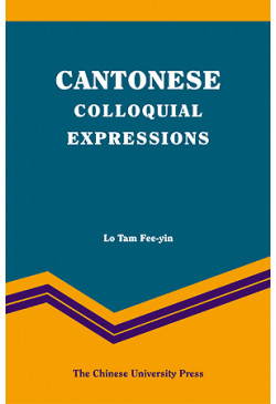 Cantonese Colloquial Expressions 廣州話口語詞彙