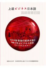 高級商業日語(附2CD)