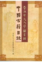 香港中文大學圖書館中國古籍目錄