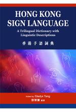 Hong Kong Sign Language