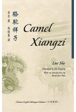 Camel Xiangzi 駱駝祥子