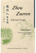 Zhou Zuoren 周作人散文選