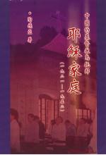 中國的基督教烏托邦