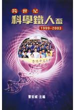 跨世紀科學鐵人盃1999-2003