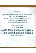 《古列女傳》、《大戴禮記》與先秦兩漢期籍重見資料彙編 (合訂本)
