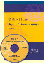 Keys to Chinese Language (Book I + CD) 漢語入門