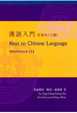 Keys to Chinese Language (Workbook I) 漢語入門