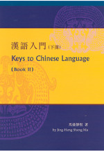 Keys to Chinese Language (Book II) 漢語入門