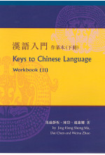 Keys to Chinese Language (Workbook II) 漢語入門