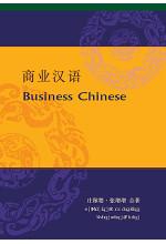 Business Chinese 商業漢語