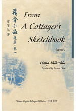 From A Cottager's Sketchbook, Vol.1 雅舍小品選集‧卷一