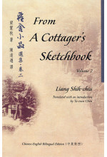 From A Cottager's Sketchbook, Vol.2 雅舍小品選集‧卷二