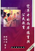 變革中的兩岸德育與公民教育(修訂版)