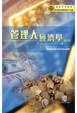 管理人經濟學(第四版)