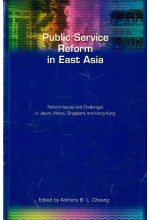 Public Service Reform in East Asia (Hardcover)