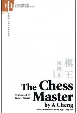 The Chess Master 棋王