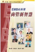 EMBA論壇