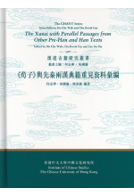 《荀子》與先秦兩漢典籍重見資料彙編