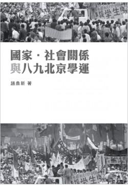 國家.社會關係與八九北京學運
