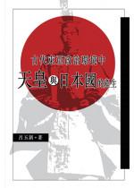 古代東亞政治環境中天皇與日本國的產生