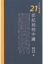 中外名學者論21世紀初的中國