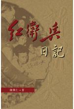 紅衛兵日記