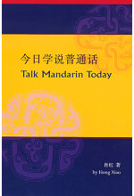Talk Mandarin Today [Small Bundle ─ Book + 2CD] 今日學說普通話