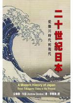 二十世紀日本(缺貨)