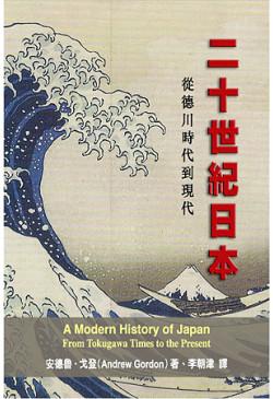 二十世紀日本