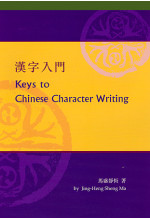 Keys to Chinese Character Writing (with DVD video) 漢字入門
