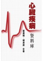 心臟疾病資料庫