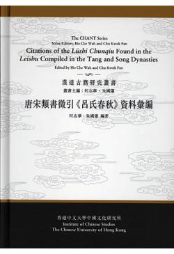 唐宋類書徵引《呂氏春秋》資料彙編