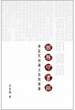商務印書館與近代知識文化的傳播